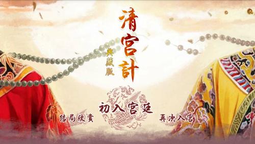 清宫计手机版游戏下载-