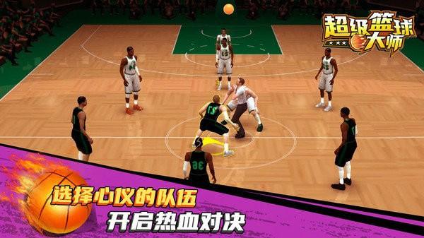 超级篮球大师手游最新版