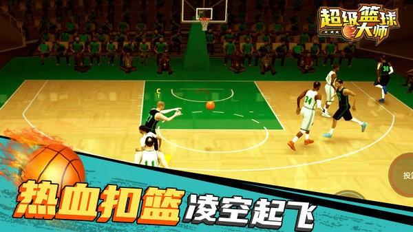 超级篮球大师下载