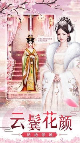 女皇的清宫逆袭无限金币版