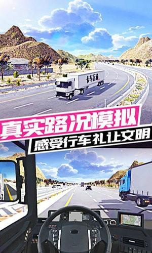 暴风雨卡车运输2游戏