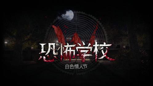 恐怖学校白色情人节手游下载中文版