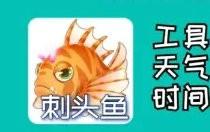 摩尔庄园刺头鱼怎么得 摩尔庄园刺头鱼骨架获取方法介绍