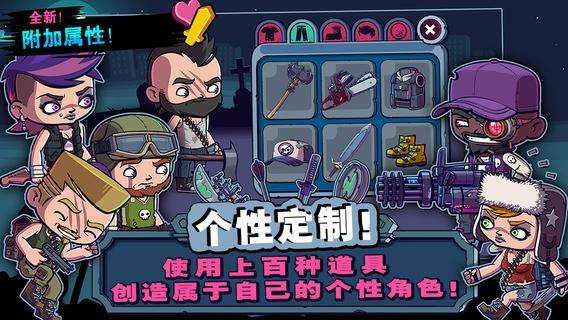 僵尸特攻队中文破解版