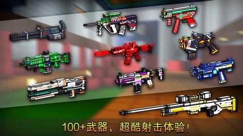 像素射击游戏