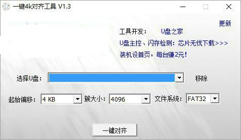 u盘低格工具
