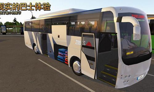 公交车公司模拟器无限金币版下载最新版