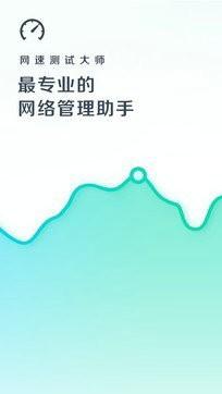 网速测试大师手机版下载