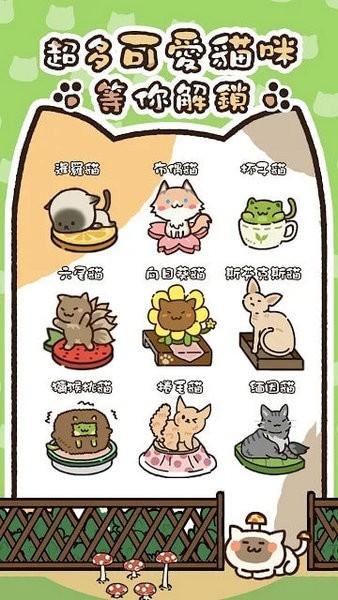 猫咪庭院物语无限金币下载