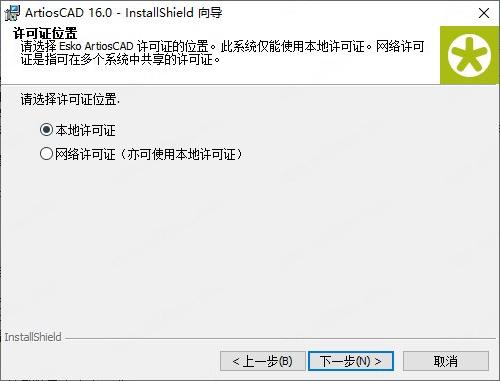 artioscad18中文破解版