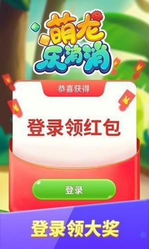 萌龙乐消消红包版下载3.5.0