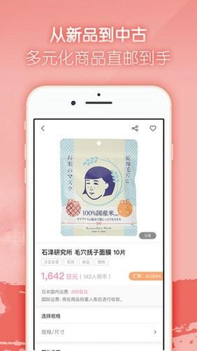 任意门日淘官方app下载