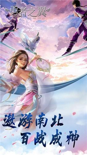 勇者之翼游戏下载