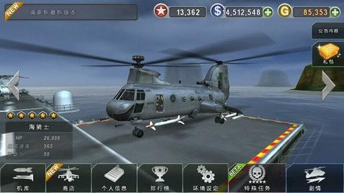 炮艇战3d直升机无限金币版中文版