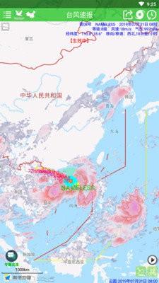 台风速报游戏