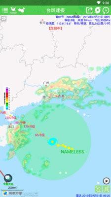 台风速报下载