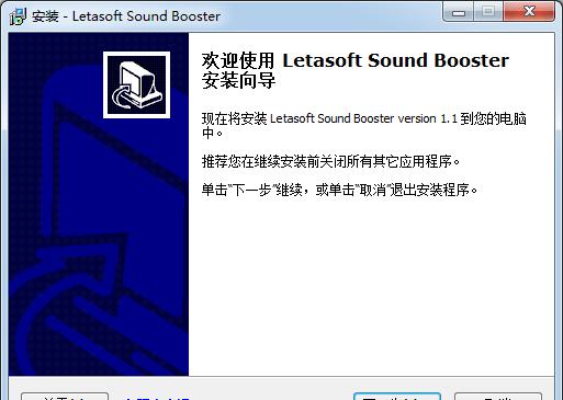 声音放大器软件中文版