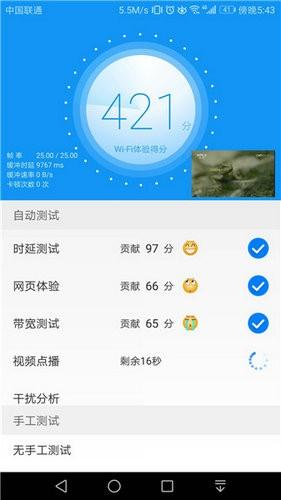 WiFi测评大师app下载
