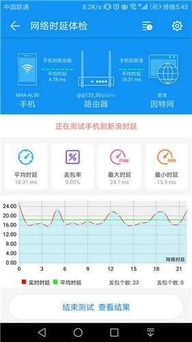 WiFi测评大师官方版下载