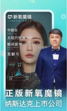 新氧魔镜测脸app安卓版