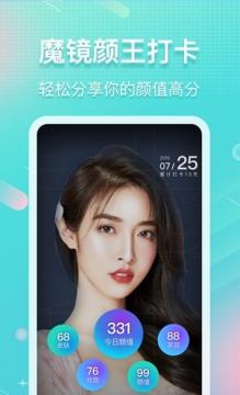 新氧魔镜测脸app下载