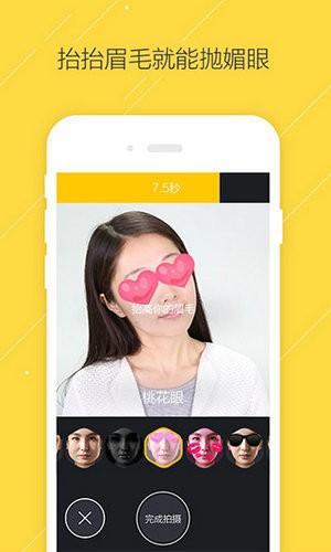 疯狂变脸app下载
