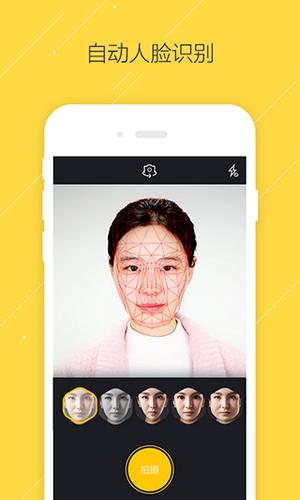 疯狂变脸app苹果版