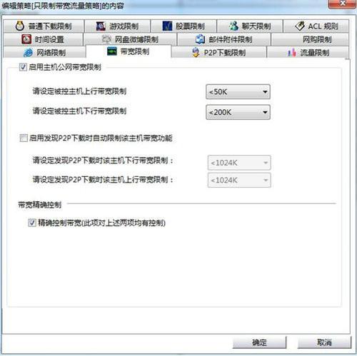 局域网管理破解版