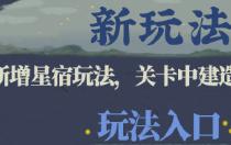 江南百景图星宿玩法入口在哪 江南百景图星宿玩法介绍