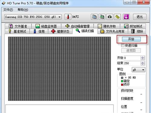 移动硬盘检测工具汉化版下载