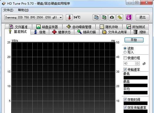 移动硬盘检测工具v5.50中文版