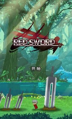 赤之剑无限强化石修改版