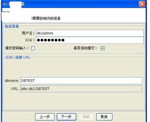 db2客户端工具官方版