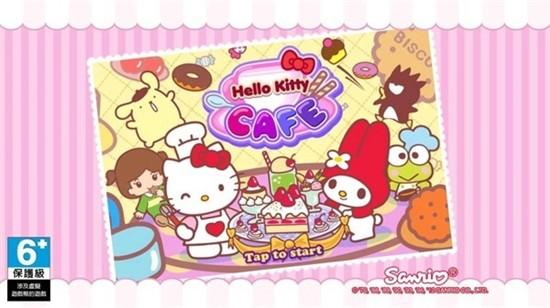 凯蒂猫咖啡厅无限金币版下载