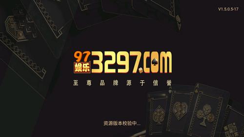 3297娱乐