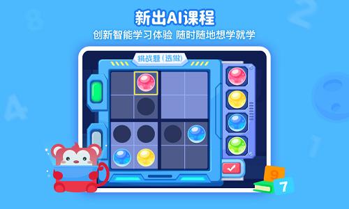 火花思维课堂学生端app下载