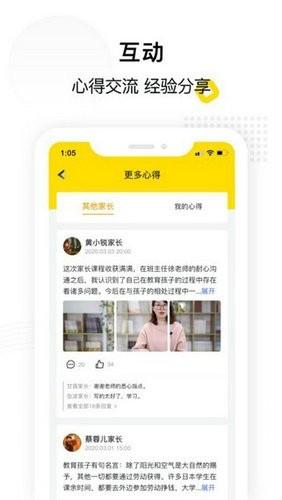 惠家教app下载教育平台