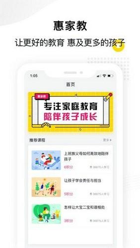 惠家教app下载官方