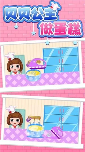 贝贝公主做蛋糕安卓免费版下载