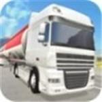 超级卡车运输模拟器