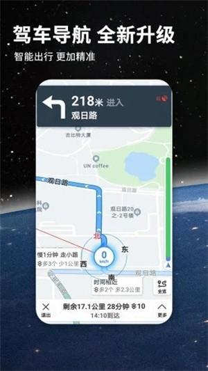 北斗卫星导航免费官方下载