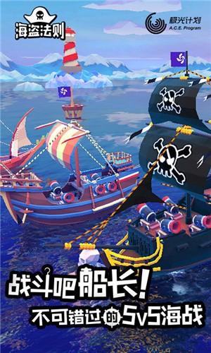 海盗法则下载免费版
