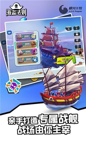 海盗法则下载免费版下载