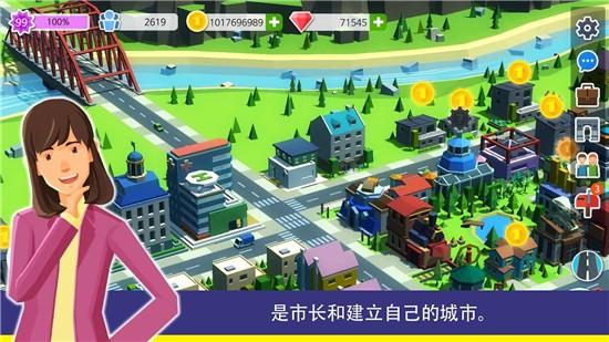 建设大都市安卓最新版