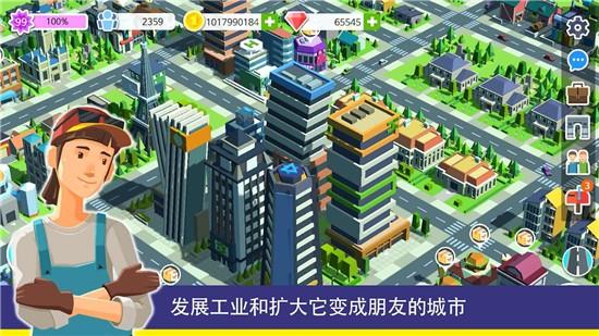 建设大都市手游下载