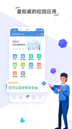人人通空间app官网下载