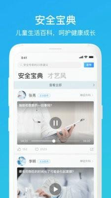 家长时空app官方下载