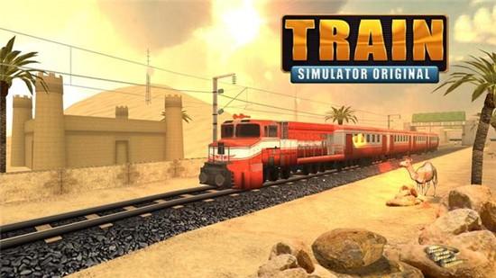 模拟火车世界汉化破解版下载