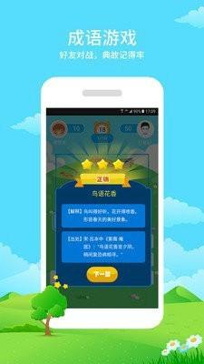 随堂练手机版下载v1.2.3安卓版