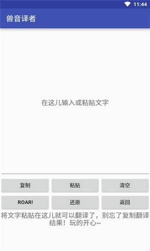 兽音译者官网下载